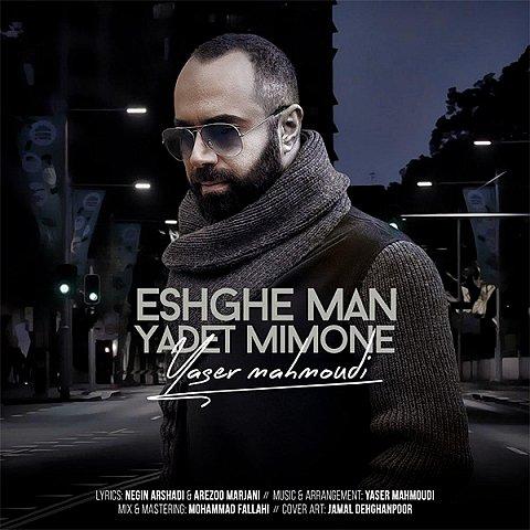 دانلود آهنگ جدید یاسر محمودی به نام عشق من یادت میمونه