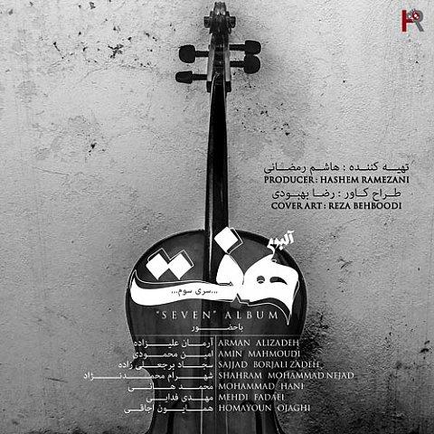 دانلود آلبوم آلبوم هفت به نام سری سوم