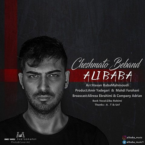 دانلود آهنگ جدید علی بابا به نام چشماتو ببند