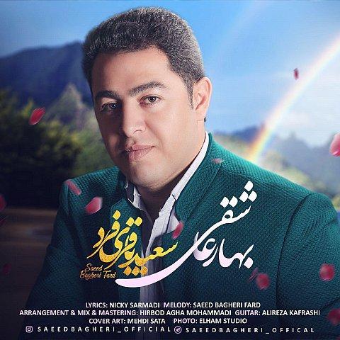 دانلود موزیک ویدیو جدید سعید باقری فرد به نام بهار عاشقی