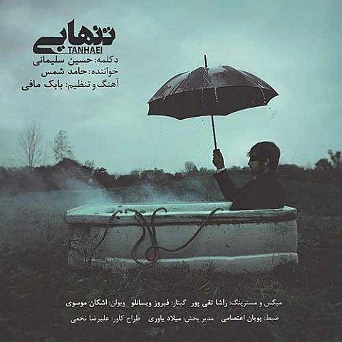 دانلود آهنگ حسین سلیمانی و حامد شمس به نام تنهایی