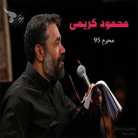 دانلود مداحی محمود کریمی شب ششم محرم 95