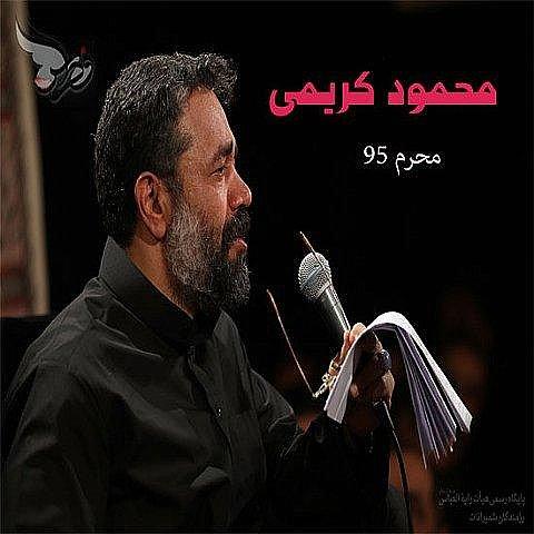 دانلود مداحی محمود کریمی شب هفتم محرم ۹۵