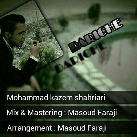 دانلود آهنگ محمد کاظم شهریاری به نام دریچه