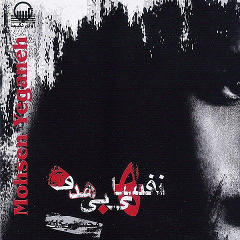 دانلود آهنگ محسن یگانه به نام چشمای خیس من