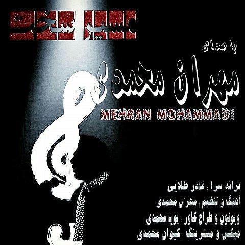 دانلود آهنگ مهران محمدی به نام مسیر سخت