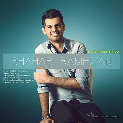 دانلود آهنگ شهاب رمضان به نام خوشبختیه ما