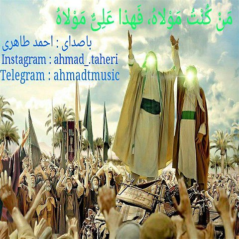 دانلود آهنگ احمد طاهری به نام غدیر خم