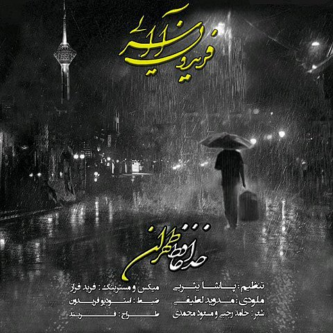 دانلود آهنگ فریدون آسرایی به نام خداحافظ تهران