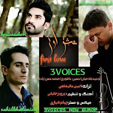 دانلود آهنگ گروه ۳ Voice به نام عشق اول