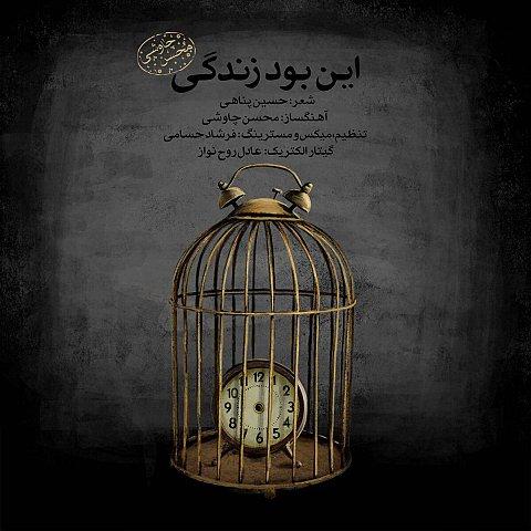 دانلود آهنگ جدید محسن چاوشی به نام این بود زندگی (ورژن جدید)