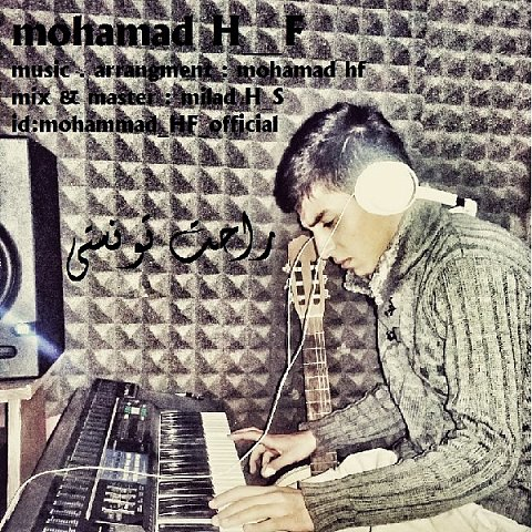 دانلود آهنگ جدید محمد اچ اف بنام راحت تونستی