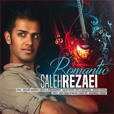 دانلود آهنگ جدید صالح رضایی به نام رمانتیک