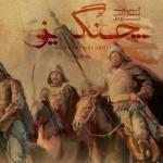 دانلود آلبوم جديد محسن چاوشی به نام چنگیز