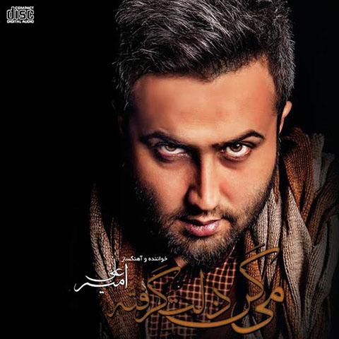 دانلود آلبوم جدید امیر علی به نام میگن دلت گرفته
