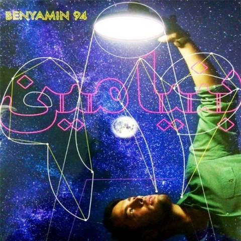 دانلود آلبوم جدید بنیامین بهادری به نام 94
