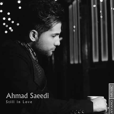 دانلود آهنگ جدید احمد سعیدی به نام هنوزم عاشقم