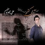دانلود آلبوم جديد علی جهانیان به نام آه می کشم