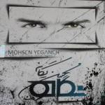 دانلود آلبوم جديد محسن یگانه به نام نگاه