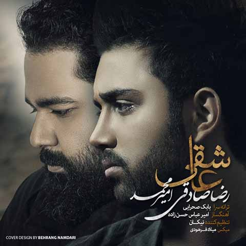 دانلود آهنگ جدید رضا صادقی به نام عاشقی