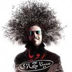 دانلود آلبوم جديد سینا حجازی به نام رویا