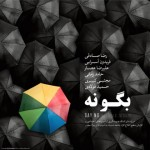 دانلود آلبوم جديد Various Artists به نام بگو نه