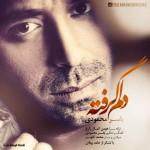 دانلود آهنگ جديد یاسر محمودی به نام دلم گرفته