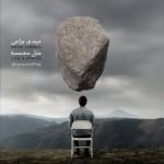 دانلود آلبوم جديد مهدی یراحی به نام مثل مجسمه