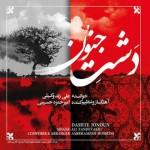 دانلود آلبوم جديد علی زند وکیلی به نام دشت جنون