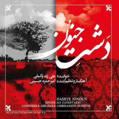 دانلود آهنگ جدید علی زند وکیلی به نام چشم سیاه (با الهام از تصنیف دست تولا)
