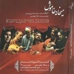 دانلود آلبوم جديد سالار عقیلی و گروه دستان به نام میخانه خاموش