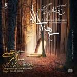 دانلود آلبوم جديد سالار عقیلی و گروه بال و شان به نام سر هزار ساله