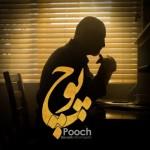 دانلود موزیک ویدئو جديد سیاوش قمیشی به نام پوچ