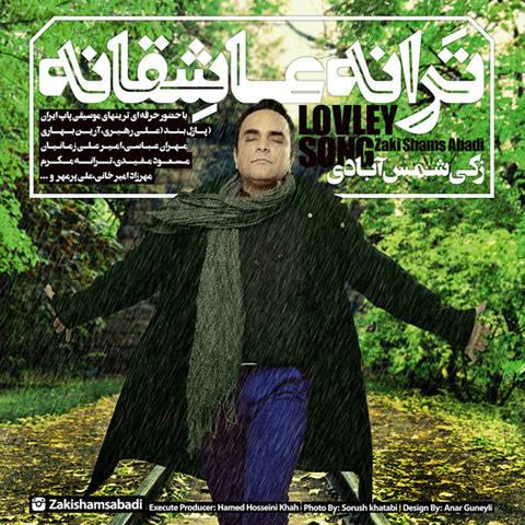 دانلود آلبوم جديد زکی شمس آبادی به نام ترانه عاشقانه