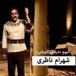 دانلود آلبوم جديد شهرام ناظری به نام درفش کاویانی