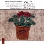دانلود آلبوم جديد علی زند وکیلی به نام همنشین درد