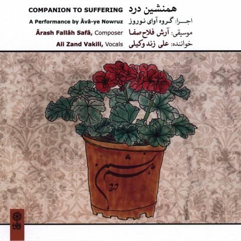 دانلود آلبوم جدید علی زند وکیلی به نام همنشین درد