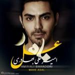 دانلود آهنگ جديد امیر علی بهادری به نام ماه عسل
