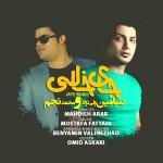 دانلود آهنگ جديد بنیامین ولی نژاد و محمد نجم به نام جای خالی