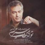 دانلود آهنگ جديد محمدرضا هدایتی به نام تو از من سیری