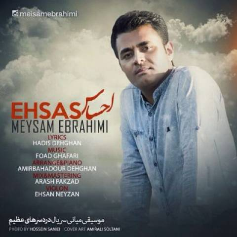 دانلود آهنگ جدید میثم ابراهیمی به نام احساس