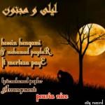 دانلود آهنگ حسین هنگامی و محمد پایدار و مرتضی پایه به نام لیلی و مجنون