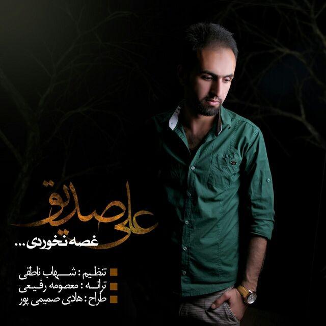 دانلود آهنگ علی صدیق به نام غصه نخوردی