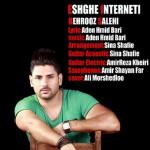 دانلود آهنگ بهروز صالحی به نام عشق اینترنتی
