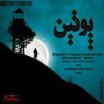 دانلود آهنگ عمران و حامد کاظمپور به نام پوتین