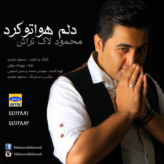 دانلود آهنگ محمود لاک تراش به نام دلم هواتو کرد