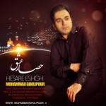 دانلود آهنگ محمد قلی پور به نام حصار عشق