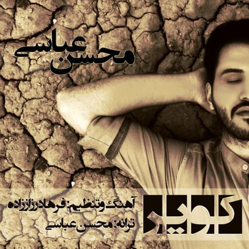 دانلود آهنگ جدی محسن عباسی به نام کویر