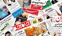 تیترهای موسیقی مطبوعات کشور 5 شهریور