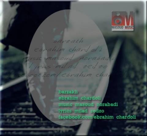 دانلود آهنگ ابراهیم چادولی به نام برزخ